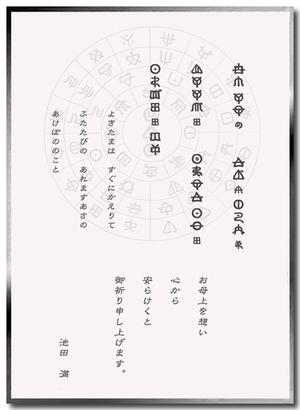 Okuyami_1
