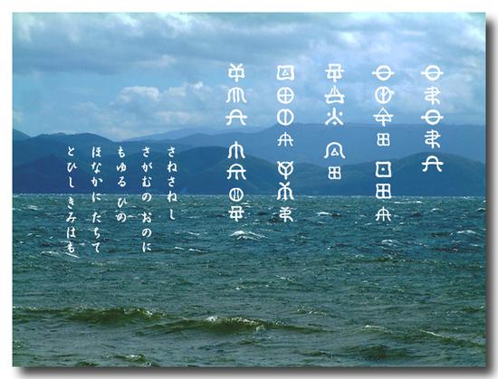 Woto_uta