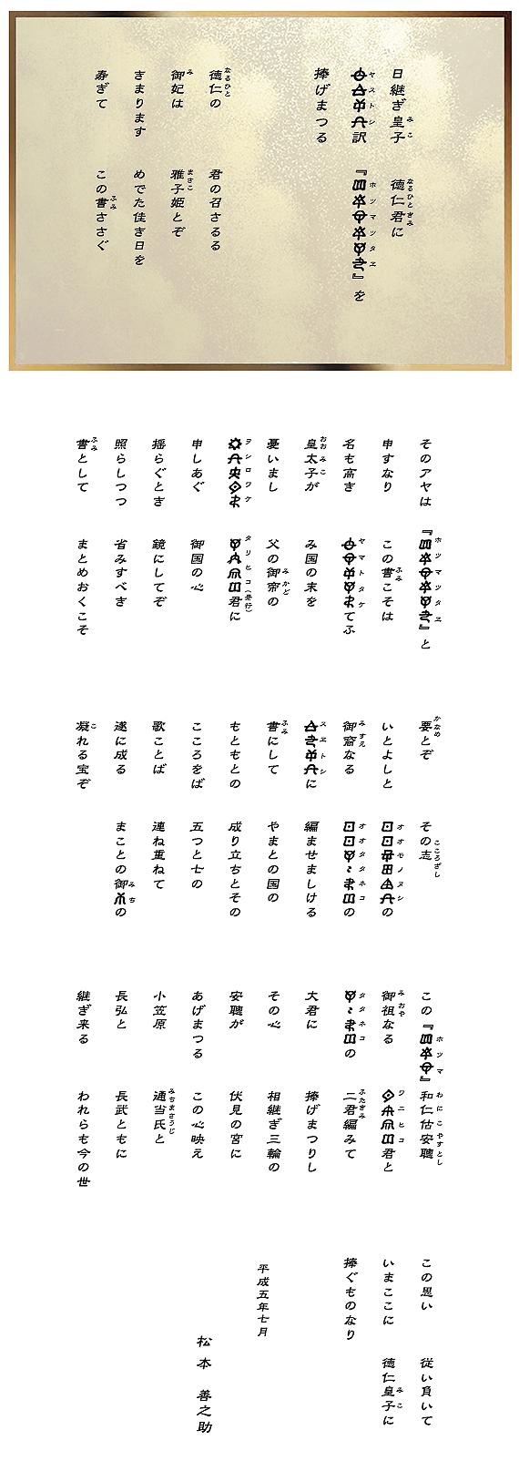 Matumoto_bun